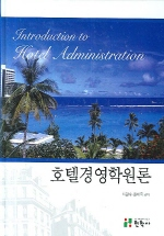 호텔 경영학원론