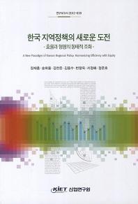 한국 지역정책의 새로운 도전(연구보고서 2012-639)