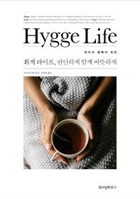 휘게 라이프(Hygge Life)  편안하게 함께 따뜻하게