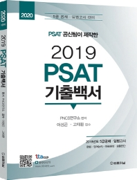 PSAT 기출백서(2019)(PSAT공신팀이 제작한)
