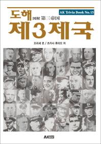 도해 제3 제국(AK Trivia Book(에이케이 트리비아 북) 15)