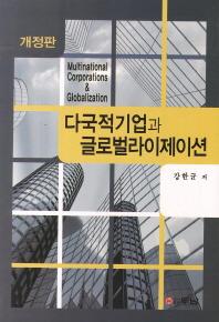 다국적기업과 글로벌라이제이션(개정판)