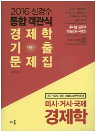 경제학 기출문제집(통합 객관식)(2016)(신경수)(전2권) ★부록없음★#