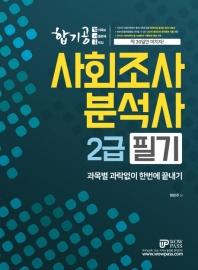 사회조사분석사 2급 필기(2020)(합기공)