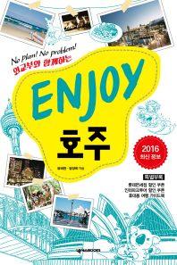 ENJOY 호주(2016)(개정판 2판)(휴대용여행가이드북1권포함)(Enjoy 세계여행 시리즈 7)