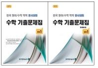 전국 영어/수학 학력 경시대회 수학 기출문제집(후기) 중등1(전2권)