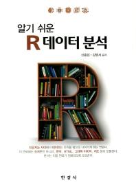 R 데이터 분석(알기쉬운)