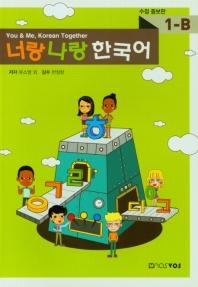 너랑 나랑 한국어 1-B(수정증보판)