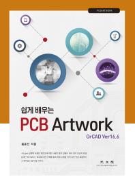 PCB Artwork OrCAD Ver 16.6(쉽게 배우는)