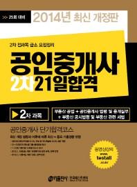 공인중개사 2차 21일 합격(2014)(개정판)