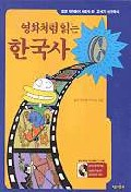 영화처럼 읽는 한국사(S/W포함) ///9005