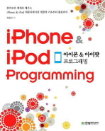 아이폰 아이팟 프로그래밍