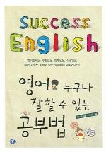 영어 누구나 잘할 수 있는 공부법