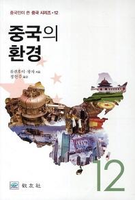 중국의 환경(중국인이 쓴 중국 시리즈 12)