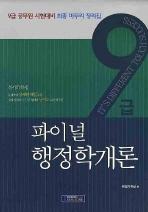 행정학개론(9급공무원 시험대비)(2008)(8절)