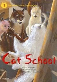 고양이 학교. 1 (영문판) /새책수준    ☞ 서고위치:kp 3