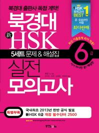 북경대 신HSK 실전 모의고사 6급(해설집포함)