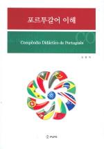 포르투갈어 이해