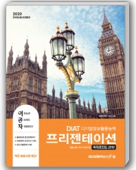 DIAT 프리젠테이션 파워포인트 2010(좌)(2020)(이공자)