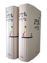 고정희 시전집 세트(양장본 HardCover)(전2권)
