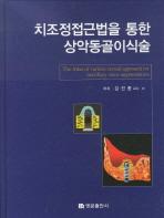 치조정접근법을 통한 상악동골이식술(양장본 HardCover)