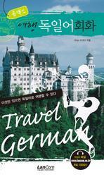 콤팩트 여행 독일어회화(콤팩트 여행 회화 시리즈)