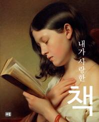 내가 사랑한 책(신이 내린 세 가지 선물 3)(양장본 HardCover)