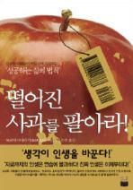 떨어진 사과를 팔아라