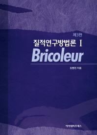 질적연구방법론. 1: Bricoleur(3판)(양장본 HardCover)