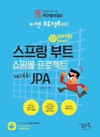 백견불여일타 스프링 부트 쇼핑몰 프로젝트 with JPA