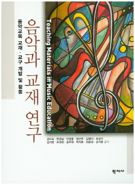 음악과 교재 연구