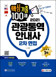 관광통역안내사 2차 면접 핵심기출 100제(2020)