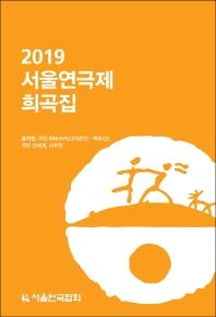 서울연극제 희곡집(2019)