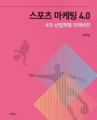 스포츠 마케팅 4.0: 4차 산업혁명 미래비전