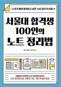 서울대 합격생 100인의 노트 정리법