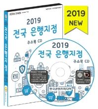 전국 은행지점 주소록(2019)