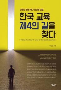 한국 교육 제4의 길을 찾다
