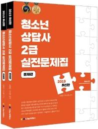 청소년상담사 2급 실전문제집(2019)(전2권)