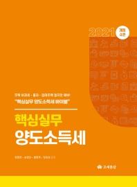 핵심실무 양도소득세(2021)(개정판 4판)(양장본 HardCover)