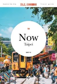 지금, 타이베이(2020)(개정판 4판)(Explore the city travel guide 10)