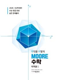 고등 미적분1(2019)(무어(Moore) 수학)