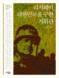 리지웨이, 대한민국을 구한 지휘관(대한민국 정체성 총서 9)