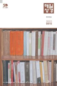 매일성경(큰글본문)(개역개정)(2019년9/10월호)