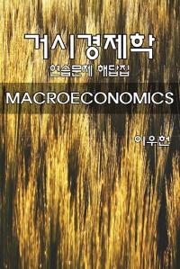 거시경제학(연습문제 해답집)