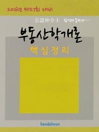 2016년 제27회 대비 공인중개사 부동산학개론 (핵심정리)