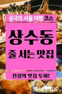 궁극의 서울 여행 코스 : 상수동 줄 서는 맛집