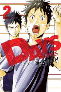DAYS(데이즈). 2