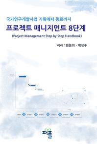 국가연구개발사업 프로젝트 매니지먼트 8단계