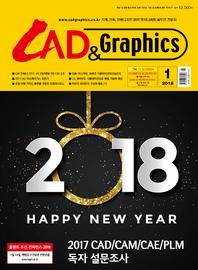 CAD&GRAPHICS(캐드앤그래픽스) 2018년 1월호