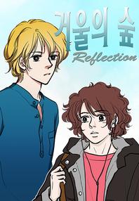 거울의 숲 : Reflection. 1